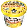 Fカップ カスタードクリーム(135g)