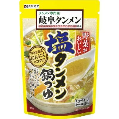 寿がきや 岐阜タンメン監修塩 タンメン鍋つゆ(750g)