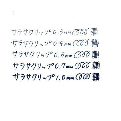 サラサクリップ0.5/ブルーブラック
