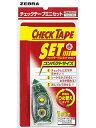 チェックテープミニセット/赤
