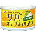SSK サバ オリーブオイル漬け ガーリック風味 140g