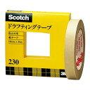 スコッチ(R) ドラフティングテープ 製図用テープ 230-3-18 04632