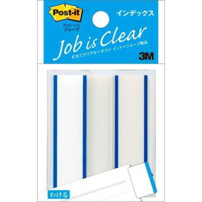 ポスト・イット ジョーブ インデックス ブルー 6822(50枚入)