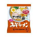 サンヨー食品 サッポロ一番みそラーメン(ひと手間レシピ