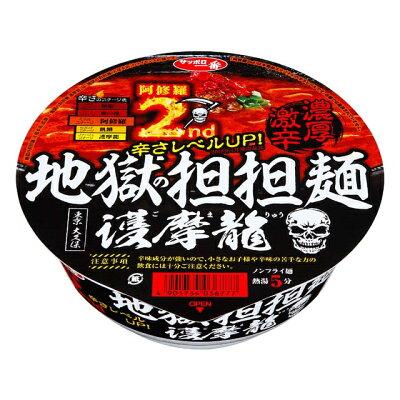 サンヨー食品 サッポロ一番地獄の担担麺護摩龍阿修羅2nd