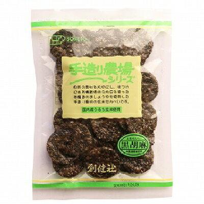 創健社 玄米せんべい黒胡麻(100g)