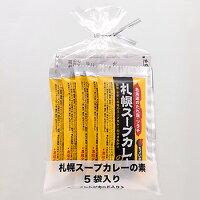 ソラチ 札幌スープカレーの素 25gX5