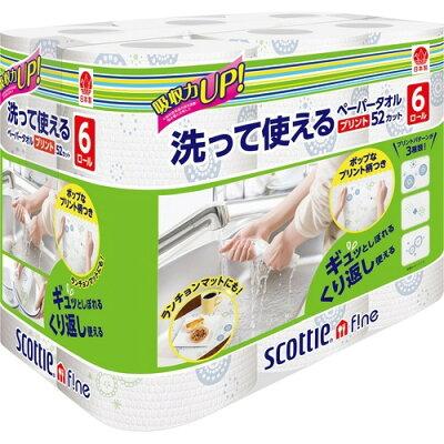 スコッティ ファイン 洗って使えるペーパータオル プリント 52カット(6ロール)