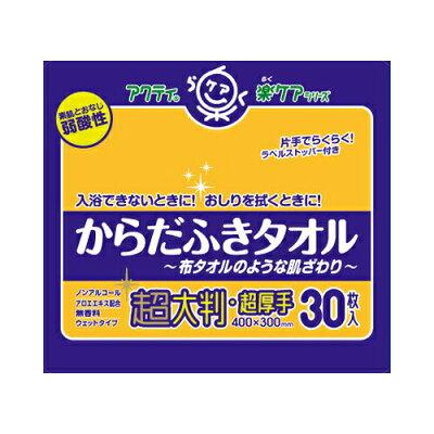 アクティ からだふきタオル 超大判・超厚手(30枚入)