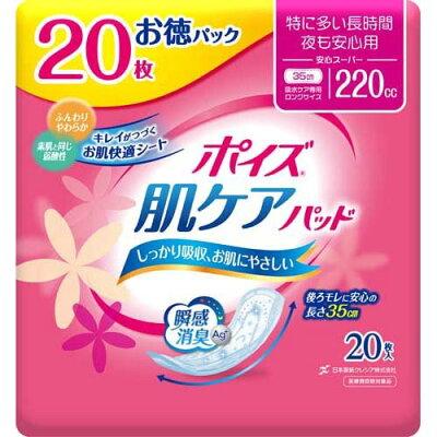 ポイズ 肌ケアパッド 吸水ナプキン 特に多い長時間・夜も安心用(安心スーパー) 220cc(20枚入)