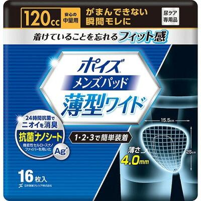 ポイズ メンズパッド 薄型ワイド 安心の中量用 120cc(16枚入*6パック)