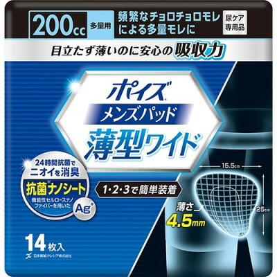 ポイズ メンズパッド 薄型ワイド 多量用 200cc(14枚入*6パック)