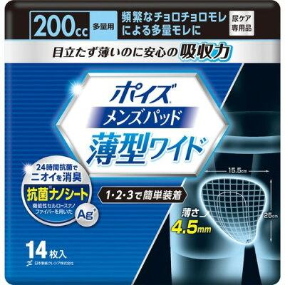 ポイズ メンズパッド 薄型ワイド 多量用 200cc(14枚入)