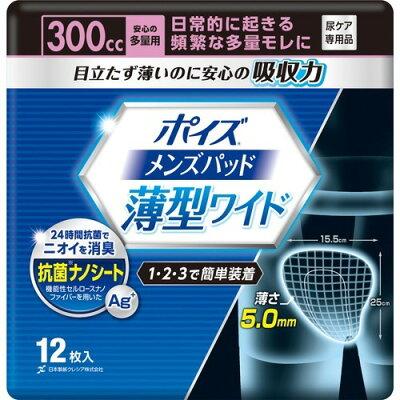 ポイズ メンズパッド 薄型ワイド 安心の多量用 300cc(12枚入)