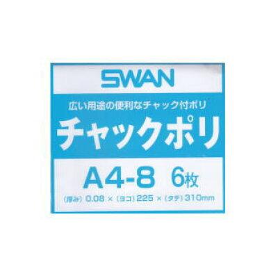 スワン チャックツキポリ A4-8