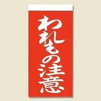 シモジマ:HEIKO 取り扱い注意シール 接着荷札両面 われもの注意 1000枚 003550201