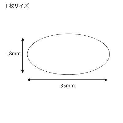 heiko/シモジマ 透明の楕円シール   ロールシール no.614  り