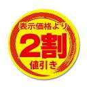 HEIKO タックラベル シールシール 2割 300片