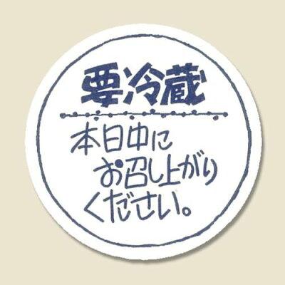 タックラベルシールHEIKO/シモジマ食べ物用シール生もの用NO.671 本日中120片入