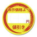 HEIKO タックラベル シール300片