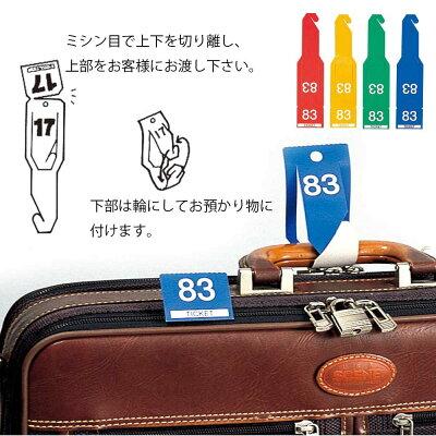 ペーパーチケット heiko/シモジマ クロークチケット アオ り
