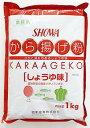 昭和 から揚げ粉 しょうゆ味 1Kg