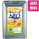 昭和産業 キャノーラ油 NEO 16.5Kg