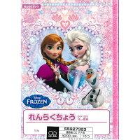 連絡帳DC アナと雪の女王