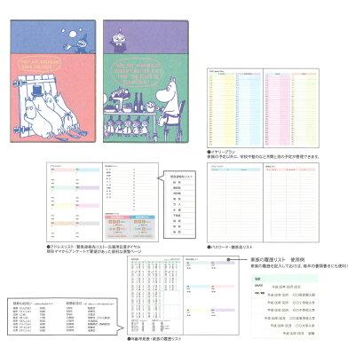 2020年 月間 ダイアリー B6 マンスリー ママ 手帳 ムーミン ピンク&ブルー サンスター文具