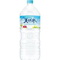 サントリー 天然水(南アルプス)2Lペットボトル
