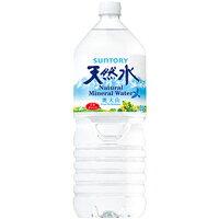 サントリー 天然水(奥大山)2Lペットボトル