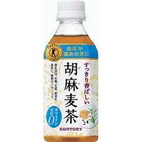 サントリー 胡麻麦茶 350ml