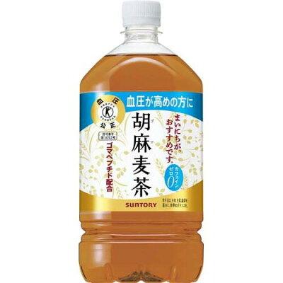 サントリー 胡麻麦茶 1.05Lペット