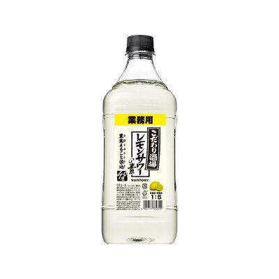 サントリー こだわり酒場のレモンサワーコンク1.8L