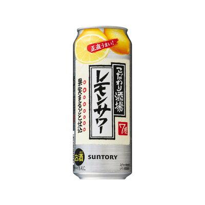 サントリー こだわり酒場のレモンサワーL缶