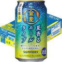 サントリー 金麦〈香り爽やか〉350ml6缶