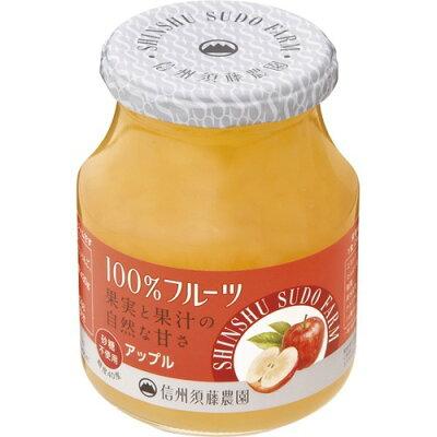 信州須藤農園 100%フルーツ アップル(430g)