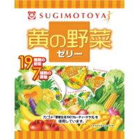 杉本屋製菓 黄の野菜ゼリー 7個