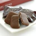 北見鈴木製菓 ペパーミントクッキーショコラ 12枚