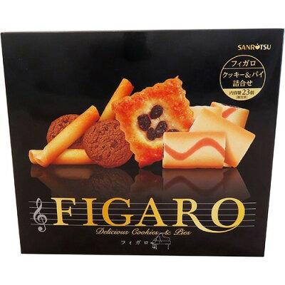 フィガロ(23コ入)