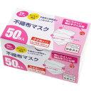 不織布マスク しっかりガード 小さめサイズ ホワイト 14.5*9cm ZB-5202(50枚入)