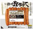信州ハム 軽井沢 香味ペッパーウインナー 160g