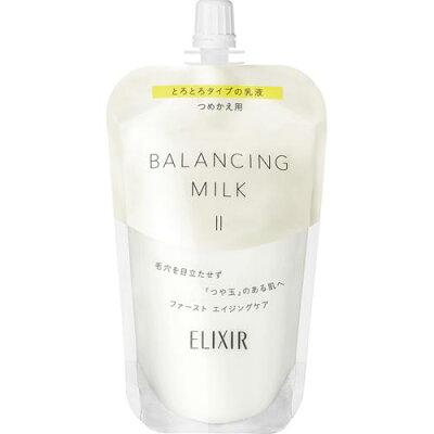 資生堂 エリクシール ルフレ バランシング ミルク II (つめかえ用) 乳液(110ml)