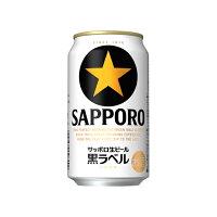 サッポロ生ビール黒ラベル缶350