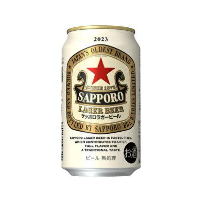 サッポロビール サッポロラガービール缶350