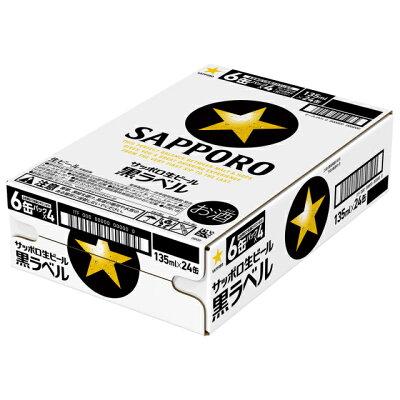 サッポロビール 黒ラベル缶135 6P×4