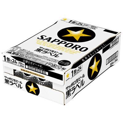 サッポロビール サッポロ生ビール黒ラベル缶350