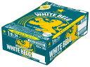 サッポロビール サッポロ ホワイトベルグ缶350