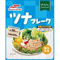 マルハニチロ ツナフレーク 食塩・オイル不使用 (パウチ)(50g)