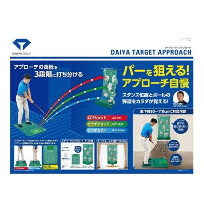 ダイヤゴルフ ダイヤターゲットアプローチ TR-464ゴルフ練習機